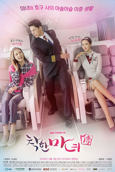 Good Witch EP 16