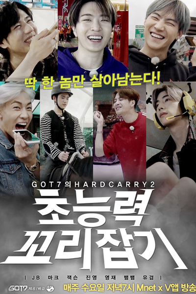 GOT7 Hard Carry 2