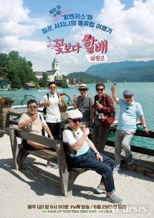 Grandpa Over Flowers Returns (2018)