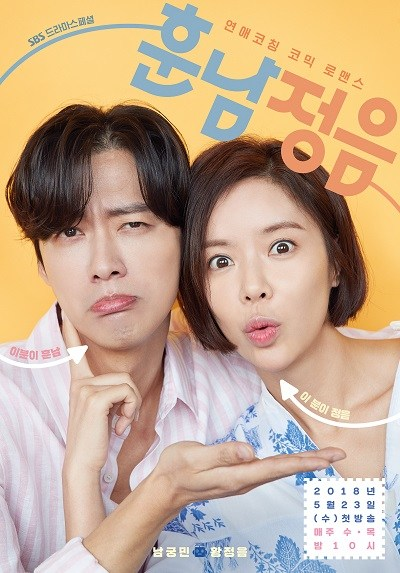 Permalink to Handsome Guy and Jung Eum (2018)