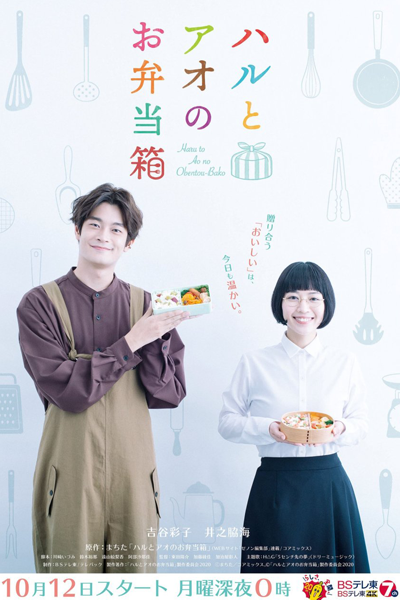 Haru to Ao no Obento Bako