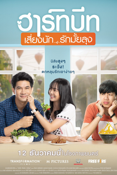 Heartbeat (Thai 2019)