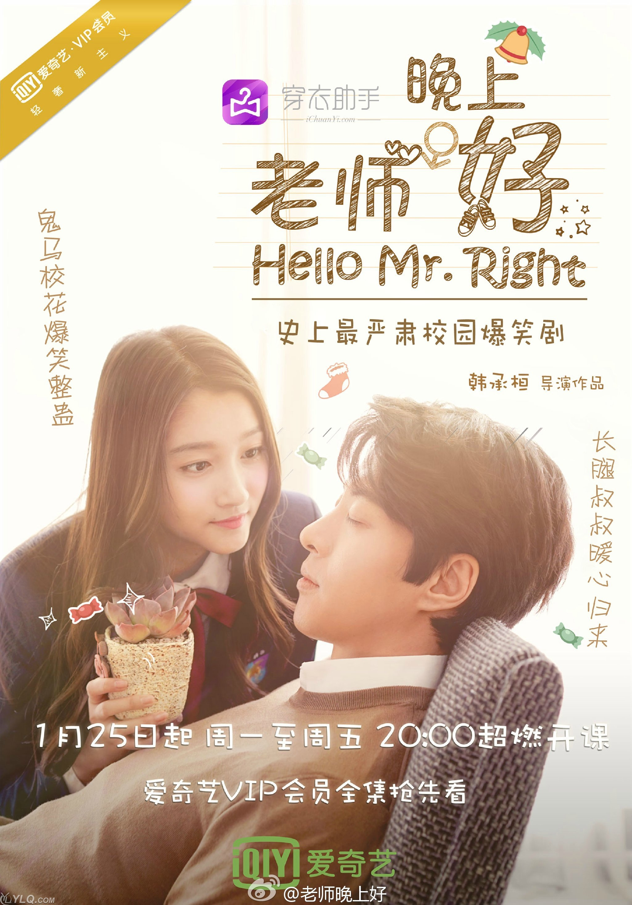 Hello Mr. Right (2016)