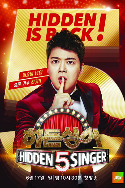 Hidden Singer Season 5