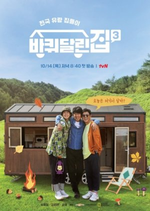 House on Wheels 3 (2021) Episode 2