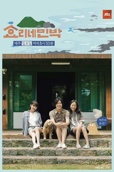 Hyori's Bed And Breakfast EP 14