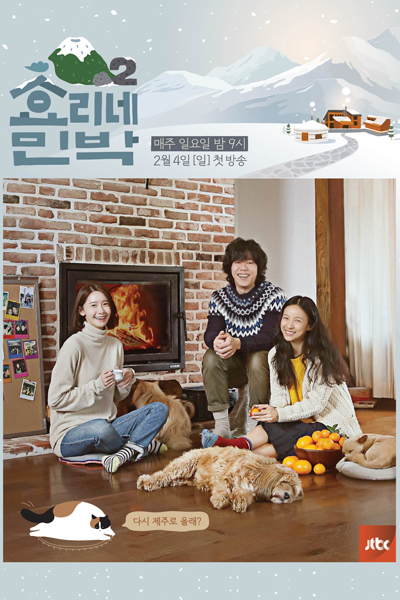 Hyori's Bed & Breakfast s2 EP 12