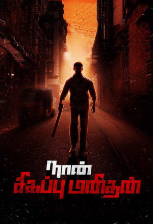 I Am a Red Man (Naan Sigappu Manithan)