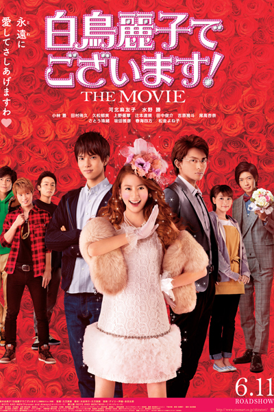 I Am Reiko Shiratori! The Movie