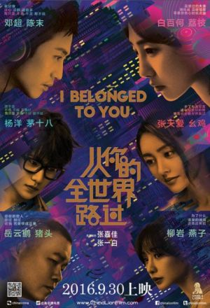 Permalink to I Belonged to You 2016 (2016)