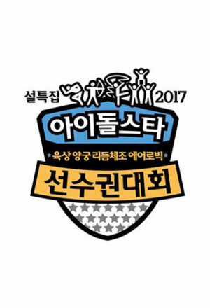 Idol Star Athletics Championships Lunar New Year 2017