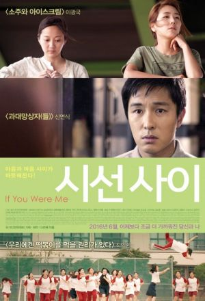 Permalink to If You Were Me 2016 (2016)