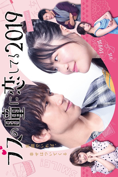 In Love with Eyes of an Ugly Girl (Busu no Hitomi ni Koishiteru)
