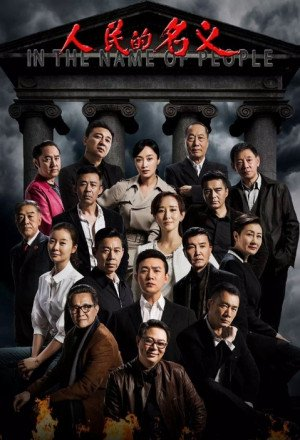In the Name of People (2017)