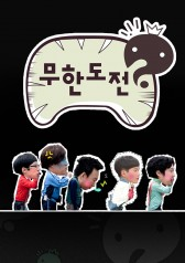 Infinite Challenge Special