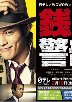 Inspector Zenigata: Crimson Investigation Files
