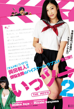 Permalink to Itsuu The Movie Part 2 (2014)