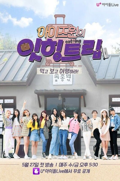 IZ*ONE Eat-Ing Trip Season 2