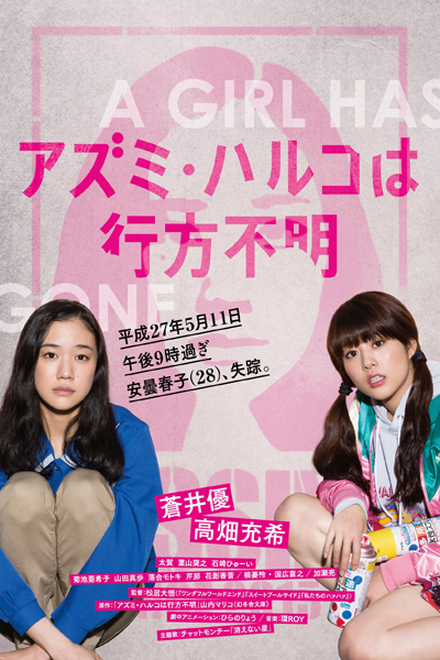 Japanese Girls Never Die (Haruko Azumi Is Missing)