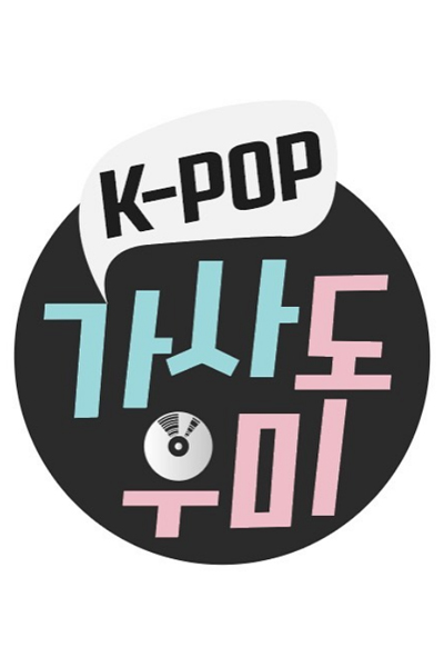 K-pop Lyrics Helper