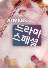 KBS Drama Special 2019