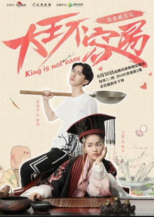 King is not Easy (2017)
