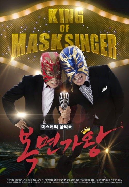 Permalink to King of Mask Singer Special (2017)