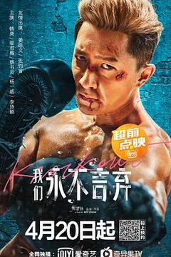 Knock Out (CN 2020)