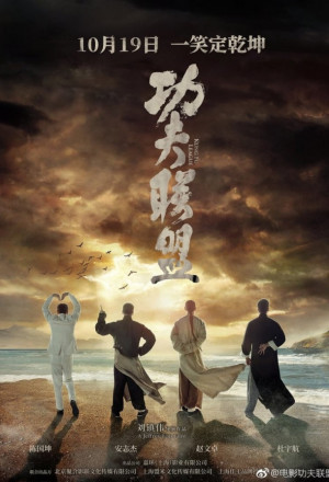 Permalink to Kung Fu League (2018) (2018)