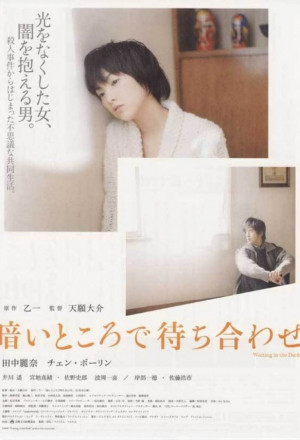Kurai Tokoro de Machiawase 2006 (Waiting in the Dark) (2006)