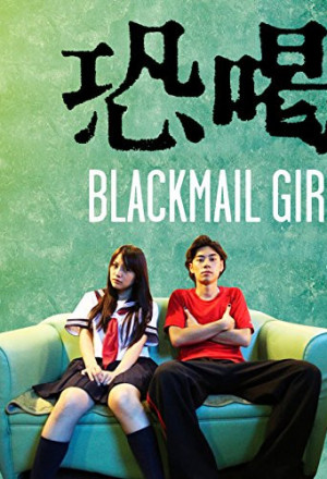 blackmail Girl  - blackmail Girl  (0)