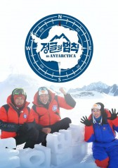 Permalink to Law of the Jungle in Antarctica (2018)