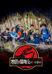 Permalink to Law Of The Jungle In Komodo (2017)
