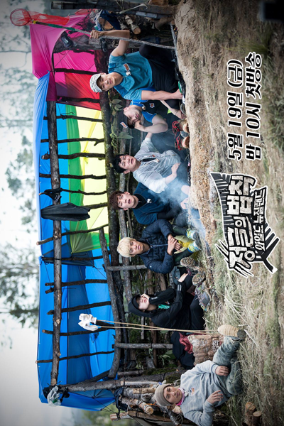 Law Of The Jungle in Wild New Zealand EP 9