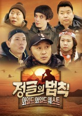 Law of the Jungle Wild Wild West