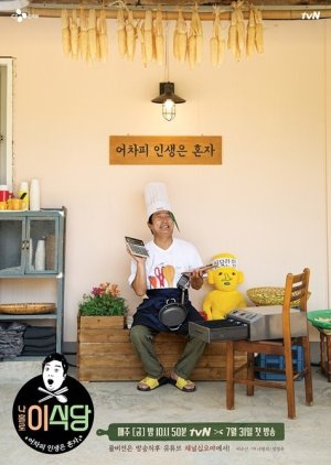Lee's Kitchen Alone