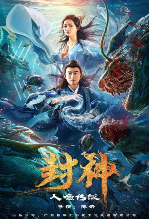 Legend of the Mermaid (CN 2020)