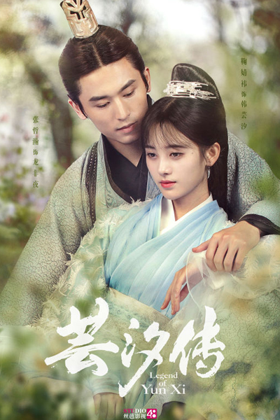 Legend of Yun Xi (2018)