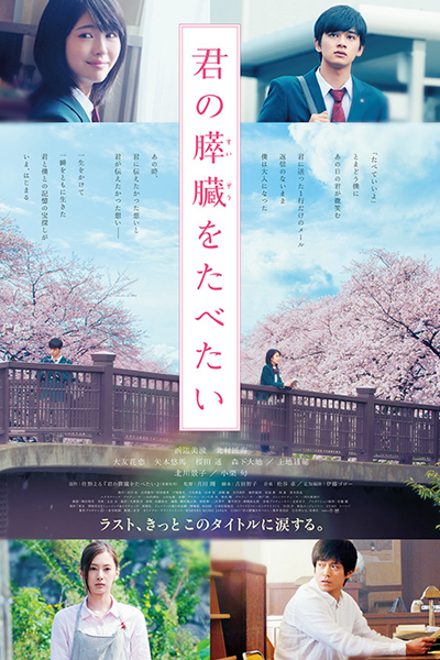 Let Me Eat Your Pancreas EP 1