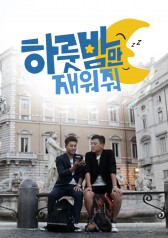Let Me Stay For One Night (2017)