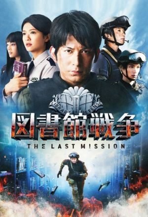 Permalink to Library Wars The Last Mission 2015 (2015)