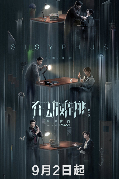 Light on Series: Sisyphus (2020)
