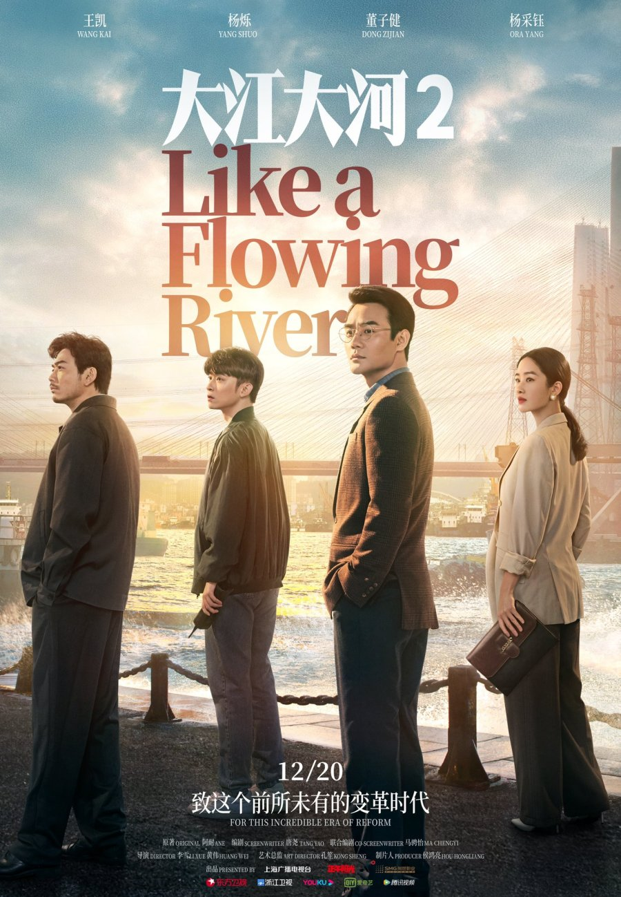 Like A Flowing River 2 (2020)