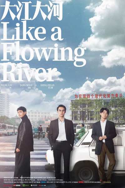 Permalink to Like a Flowing River (2018)