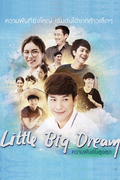 Little Big Dream