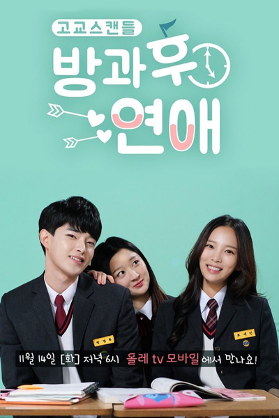Love After School (2017)