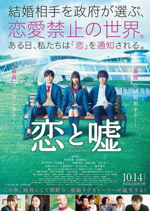 Love and Lies (Japan Movie)
