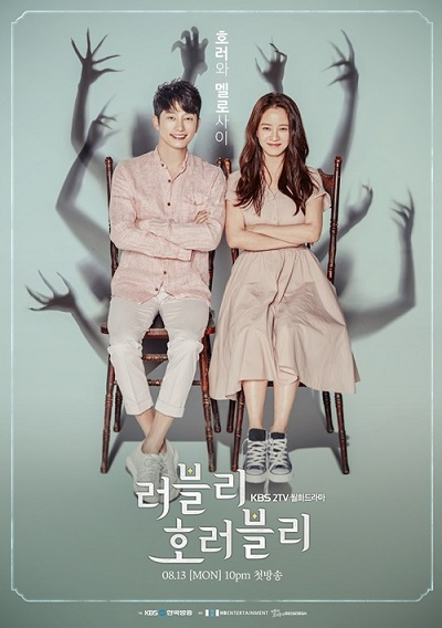 Lovely Horribly EP 4