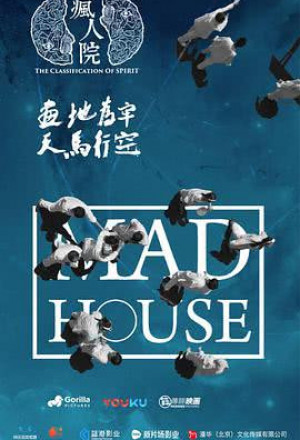 Madhouse  EP 12