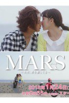 MARS ~But, I Love You